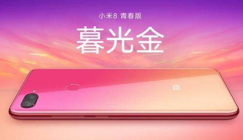 Mi 8 Youth Edition