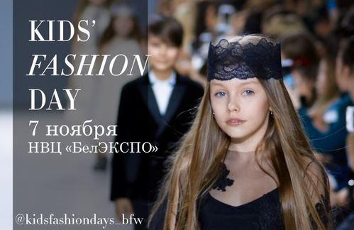 Новый сезон Kids' Fashion Day в рамках Недели моды
