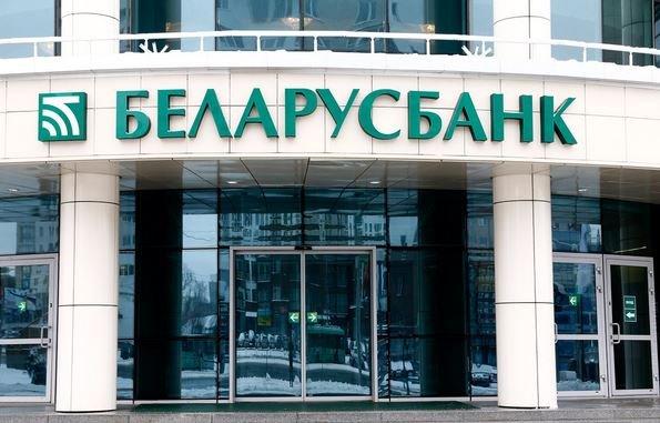 Беларусбанк платежи комиссия
