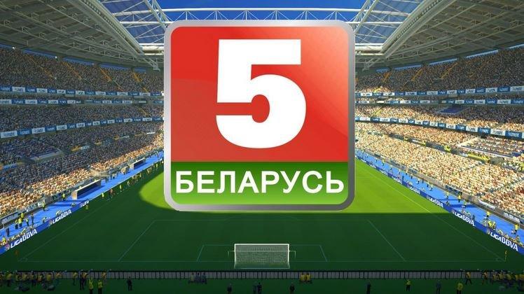 спортивный канал Беларусь 5 интернет смотреть онлайн