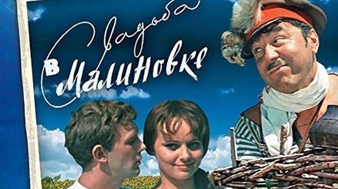 «Свадьба в Малиновке» (СССР, 1967)