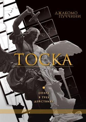Спектакль «Тоска» в Большом театре оперы и балета