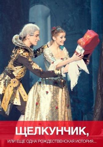 Спектакль «Щелкунчик, или Еще одна рождественская история...»