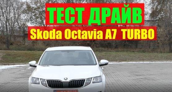 Тест-драйв Skoda Octavia A7 1.4 TSI - характеристики и обзор автомобиля