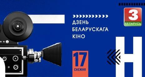 День белорусского кино пройдет на телеканале «Беларусь 3» 17 декабря