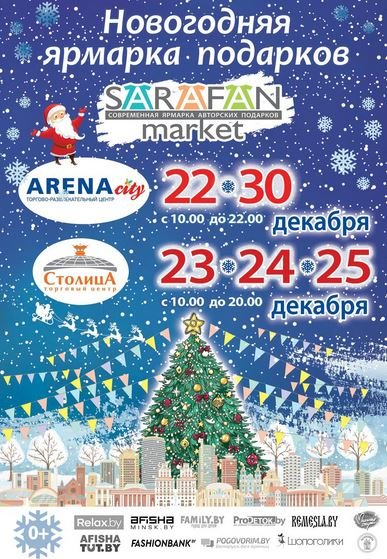 SARAFAN market