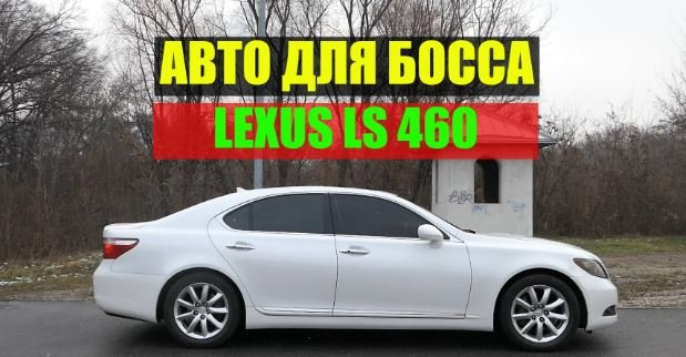 Тест-драйв автомобиля Lexus LS 460