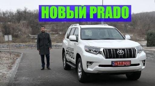 Тест-драйв Toyota Land Cruiser Prado J150
