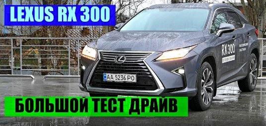 Тест-драйв Lexus RX 300 (200t)