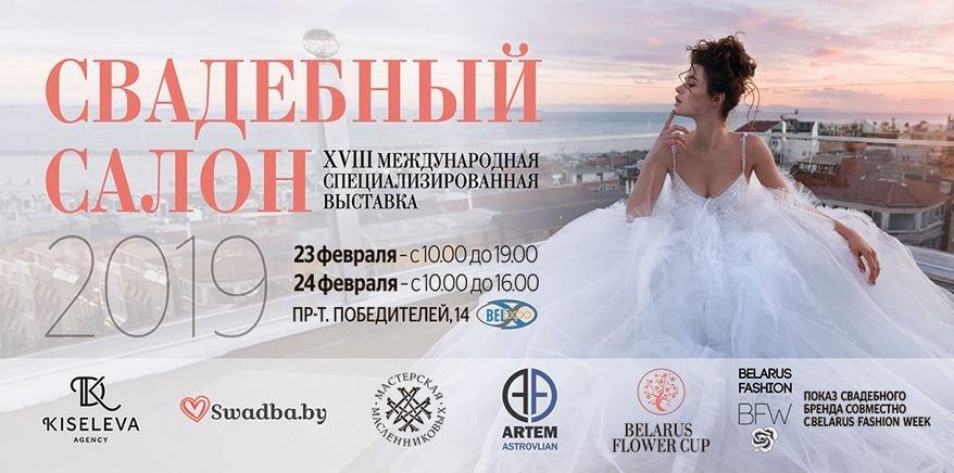 выставки «Свадебный салон-2019»
