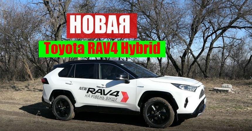 Тест-драйв Toyota Rav4 Hybrid 2019