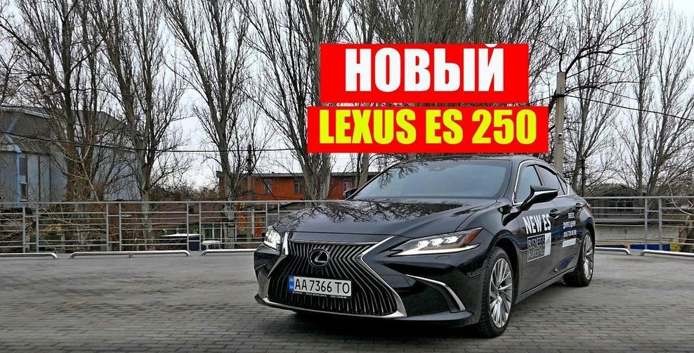 Тест-драйв Lexus ES 250