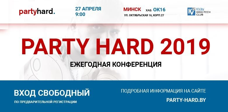 Party Hard 2019