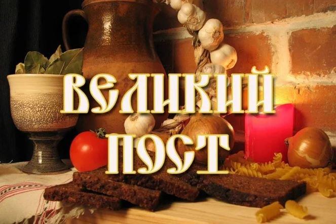 У православных христиан Беларуси начинается Великий пост