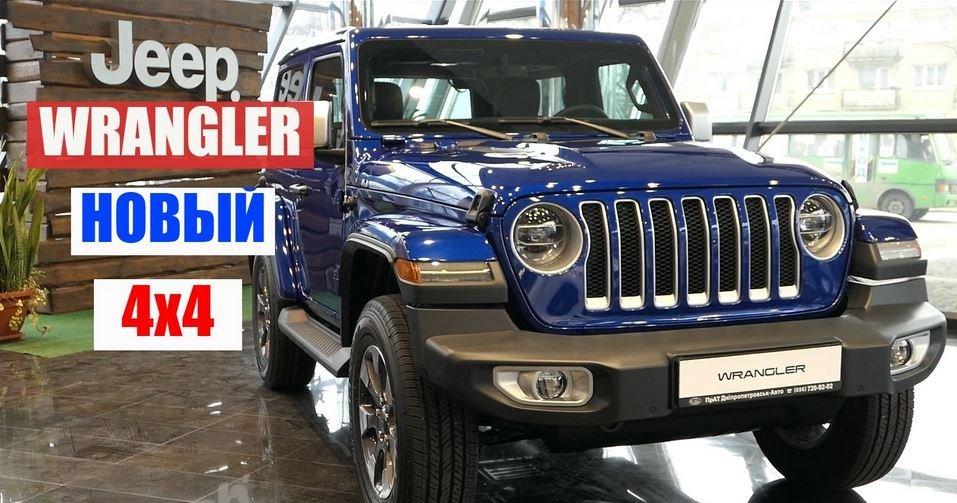 Тест-драйв внедорожника Jeep Wrangler 2019