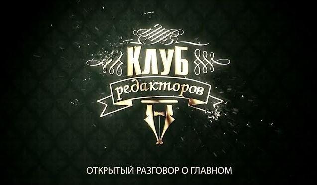 проект Агентства теленовостей «Клуб редакторов»