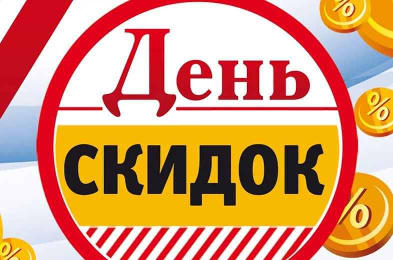 Акции «День скидок» в магазинах Минска в апреле 2019 года