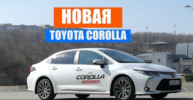 Тест-драйв автомобиля Toyota Corolla 2019