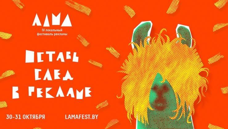 четвертый фестиваль рекламы ЛАМА