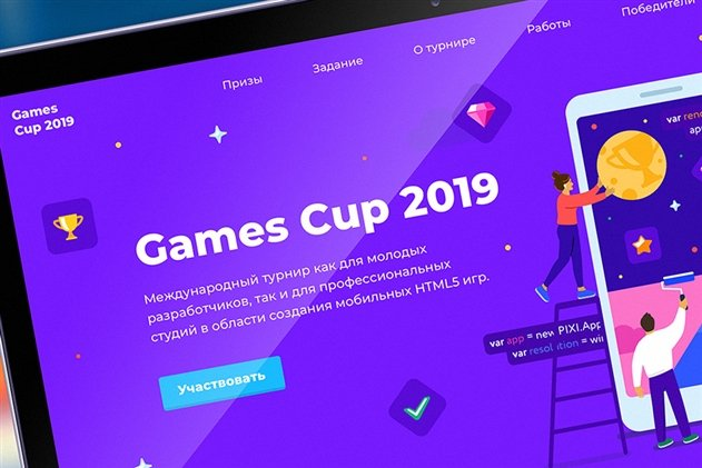 Games Cup 2019