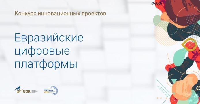 Полуфинал конкурса «Евразийские цифровые платформы» пройдет в Беларуси