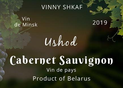 Придумай название и этикетку: минский бар предложил всем белорусам стать виноделами