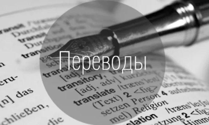 перевод медицинских статей