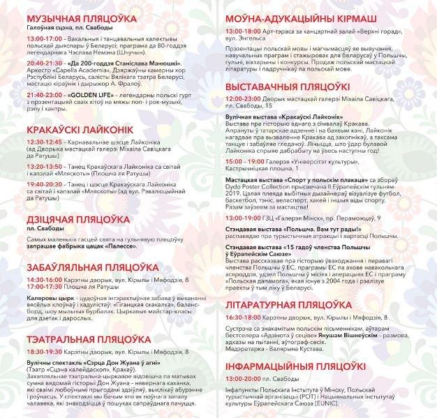 Фестиваль «День Польши в Минске» пройдет в Верхнем городе 15 июня