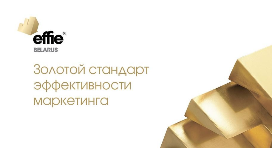 премия Effie Awards Belarus
