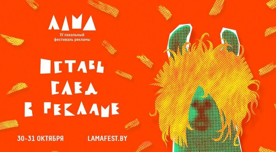 фестиваль рекламы ЛАМА
