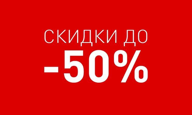 Скидки в магазинах и универмагах Минска в ноябре 2019 года