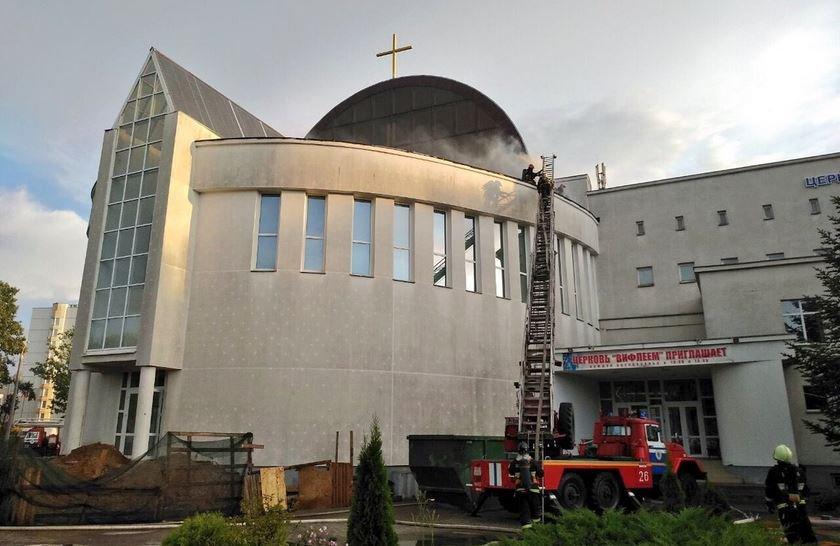 В Минске загорелась церковь «Вифлеем»