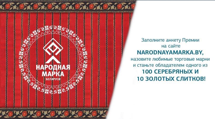 первый этап народного голосования Премии «Народная Марка»