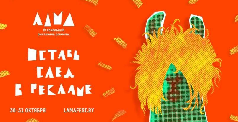 четвертый локальный фестиваль рекламы ЛАМА 2019