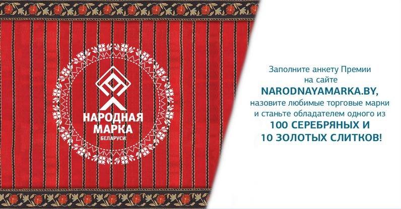 Премия потребительского признания «Народная Марка», голосование
