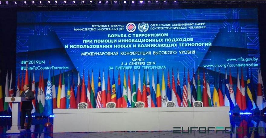 В Минске открывается международная конференция по борьбе с терроризмом