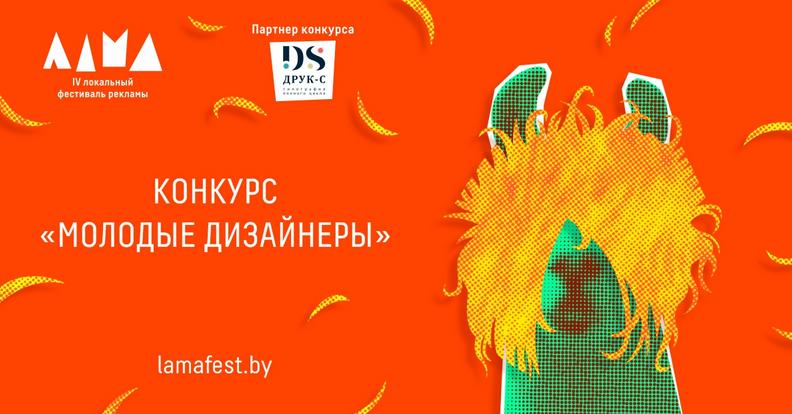 Фестиваль рекламы ЛАМА объявляет конкурс «МОЛОДЫЕ ДИЗАЙНЕРЫ»