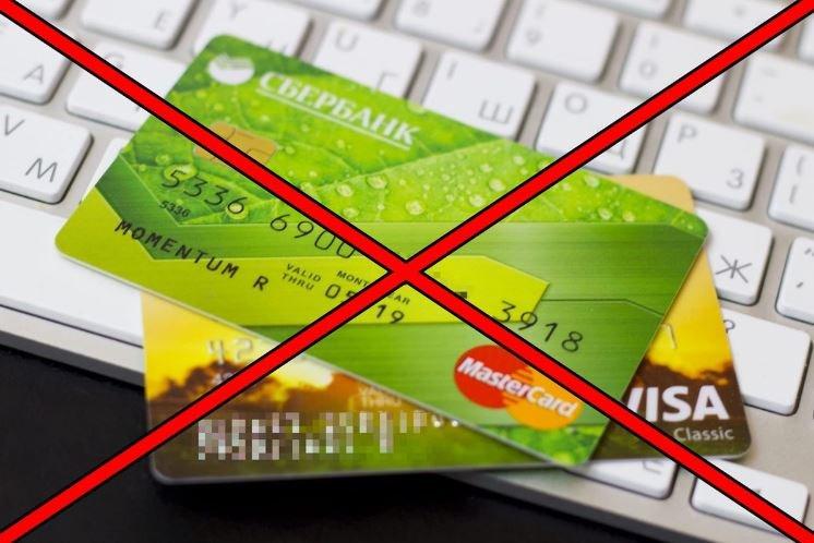Банковские карточки могут работать со сбоями 16 и 21 сентября