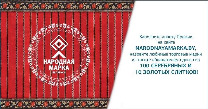 НАРОДНАЯ МАРКА приглашает к голосованию за лидирующие бренды Беларуси