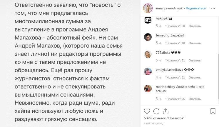 Анастасии Заворотнюк, последние новости, здоровье, болезнь, рак, сегодня, что случилось