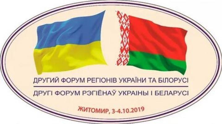 В Житомире открывается Форум регионов Беларуси и Украины