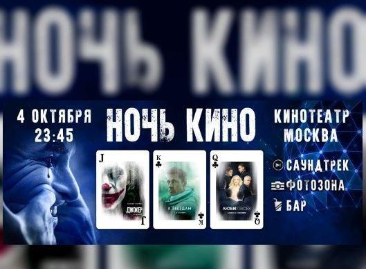 В Минске сегодня пройдет «Ночь кино»
