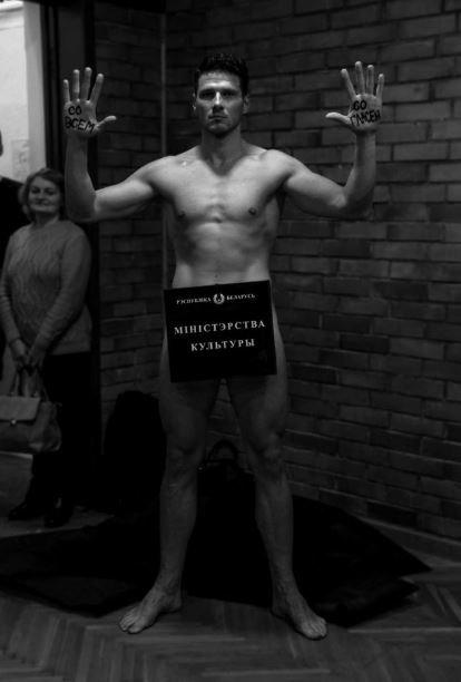 Минский художник принял виагру и голым пришел на свою выставку