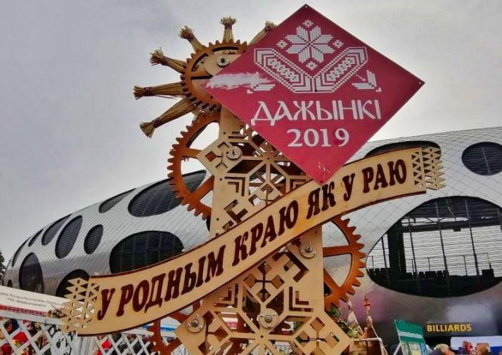 В Борисове прошли минские областные «Дожинки»