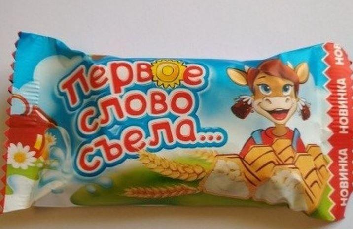 В Ошмянах в магазине нашли российские конфеты с кишечной палочкой