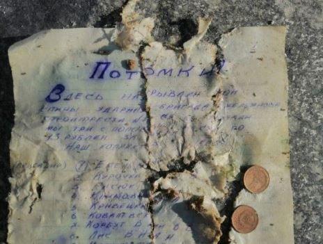 Во время ремонта площади Победы нашли бутылку с посланием из прошлого