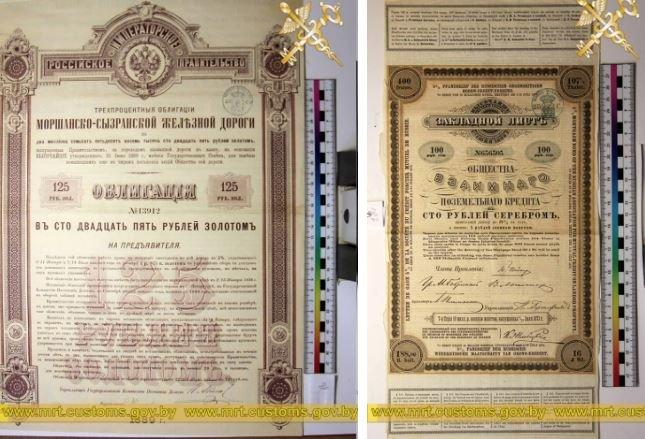 Минские таможенники пресекли вывоз старинных банкнот и ценных бумаг