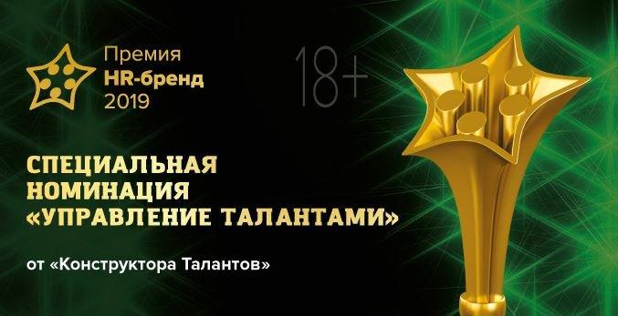 «Управление Талантами» - специальная номинация от «Конструктора Талантов» на конкурсе «Премия HR-бренд»