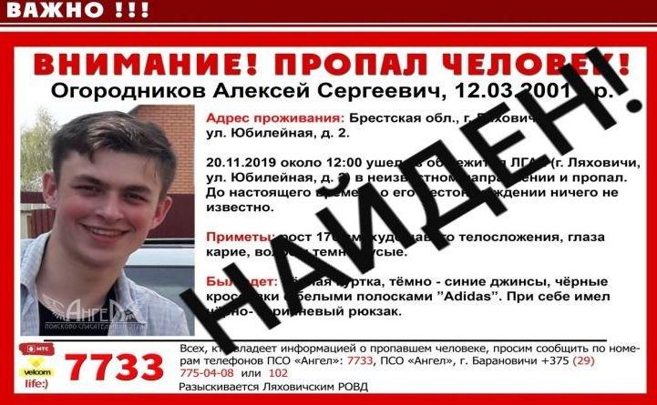 Пропавший в Ляховичах 18-летний парень найден мертвым