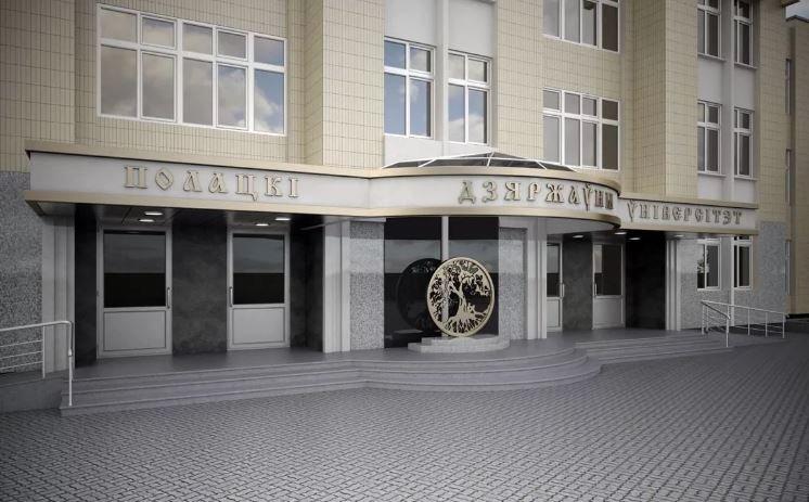 Полоцкий государственный университет «заминировали» неизвестные